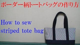 ボーダー柄トートバッグの作り方 How to sew the tote bag with stripe pattern