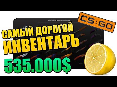 САМЫЙ ДОРОГОЙ ИНВЕНТАРЬ КС ГО - 535.000$