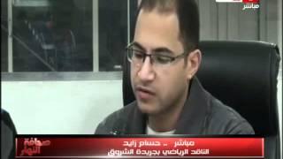 #صحافة_النهار :  تعرف على اخر اخبار الدورى المصرى غداً من جريدة الشروق