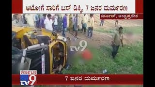 Bus Collides With Auto Rickshaw, 7 Passengers Killed On Spot In Andhra