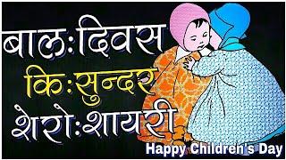 Children's Day Special Shayari, Quotes, Speech, Children's Day Status, Children's Day Poem in Hindi