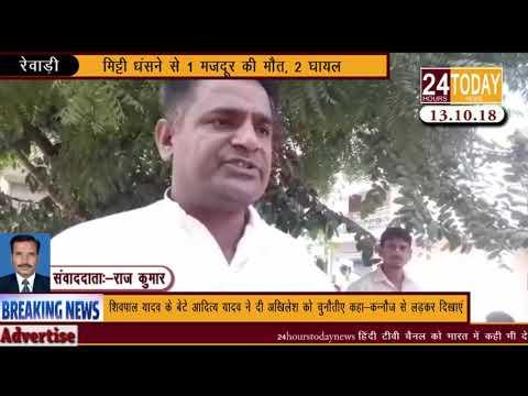 24hrstoday Breaking News:-मिट्टी धंसने से १ मजदूर की मौत, २ घायलReport by Rajkumar