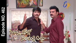 Seethamma Vakitlo Sirimalle Chettu|25th February 2017 |Full Episode No 462| ETV Telugu