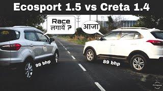 Hyundai Creta 1.4 Diesel vs Ford Ecosport 1.5 Diesel | अजीब बात है।