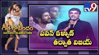 Dil Raju speech at Geetha Govindam Success Celebrations