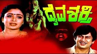 Shakti - Full Kannada Movie 1987 | Daiva Shakthi | Ananthnag, Bhavya, Thoogudeepa Srinivas.