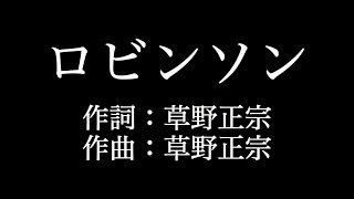 スピッツ 【ロビンソン】歌詞付き full カラオケ練習用 メロディなし【夢見るカラオケ制作人】