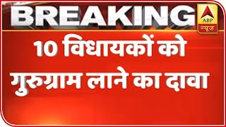 MP: MLAs Confined In Gurugram By BJP, Alleges Congress | ABP News
