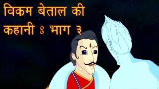 Vikram Aur Betal Hindi Cartoon Stories | Best Collection Part 3