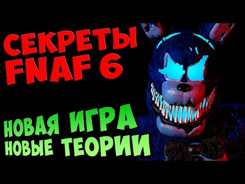 Five Nights At Freddy's 6 - НОВАЯ ИГРА, НОВЫЕ ТЕОРИИ