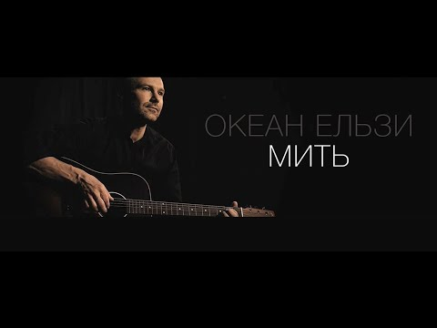 Океан Ельзи - Мить (official video)