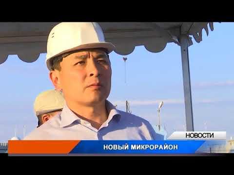 Новый микрорайон появится в Уральске