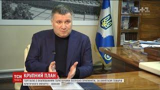 Аваков прокоментував нцативу його вдставки  можливсть силового розгону блокади Донбасу