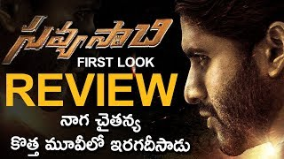 Savyasachi Movie First Look Motion Teaser | Naga Chaithanya | Nidhhi  |