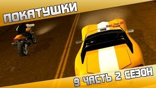 Покатушки на Advance RP | Yellow | #9 | (2 Сезон) (HD) (SAMP)