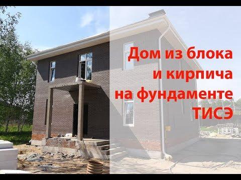 Дом из блока и кирпича на фундаменте ТИСЭ. Можно ли строить?