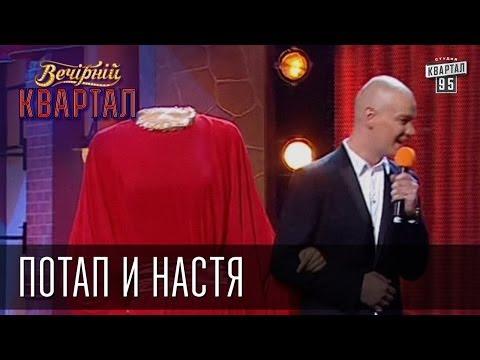 Потап и Настя | Вечерний Квартал  26. 10. 2012