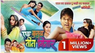 Ek Kutub Teen Minar   Bharat Jadhav, Vijay Chavan, Amruta Deshmukh   Marathi Comedy Full Movie