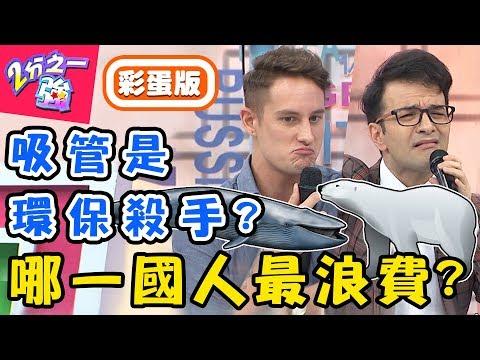台綜-二分之一強-20190404 愛買愛花又愛丟!哪一國人最浪費?台女網購愛包色老外直批好浪費?