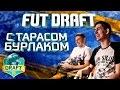 FIFA 16 | FUT DRAFT | ТАРАС БУРЛАК