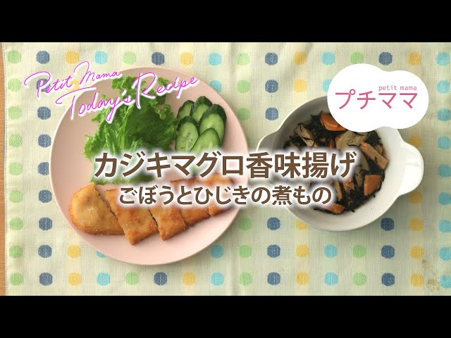 カジキマグロ香味揚げ