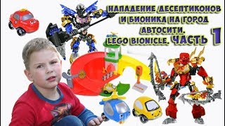 Нападение десептиконов и Бионикл на город автосити. Lego Bionicle. Часть 1