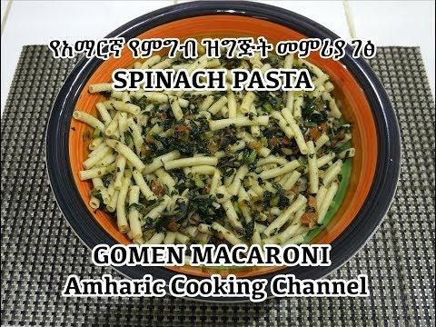 የአማርኛ የምግብ ዝግጅት መምሪያ ገፅ Pasta Gomen Timatim - Spinach Tomato Macaroni Recipe - Amharic
