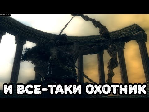 Возможен ли билд лучника в Dark souls Remastered | Составление билда Охотника
