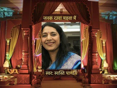 Ram Vivah Bhojpuri Geet: Janak Raura Madawa Mein Heera Jadi video
