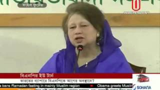 BNP changes stance on India issues (19-06-2015)