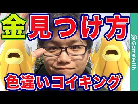 【ポケモンGO攻略動画】【ポケモンGO】色違い実装!金のコイキング見分け方はこれだ!【Pokemon GO】  – 長さ: 7:18。