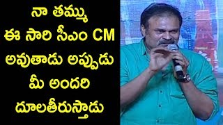 Nagababu About Pawan Kalyan and Megastar Star @ Naa Peru Surya Audio Launch