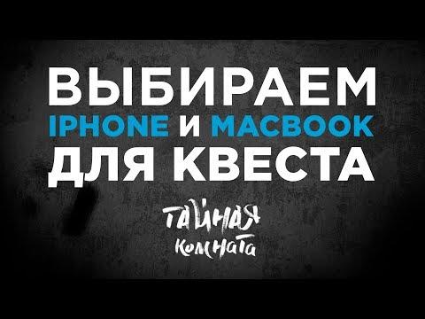 КВЕСТ ПУЗАТ.РУ: ВЫИГРАЙ iPHONE, MACBOOK ИЛИ ДРУГИЕ ПРИЗЫ НА МИЛЛИОН РУБЛЕЙ