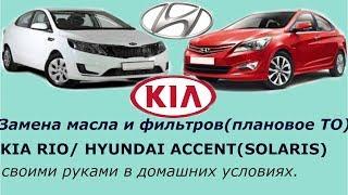 Замена масла и фильтров на Hyundai Accent(Solaris) Kia Rio