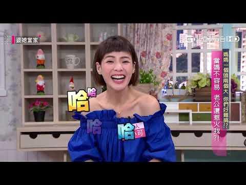 台綜-婆媳當家-20190510 媽媽一個頭兩個大 你們好難搞?!