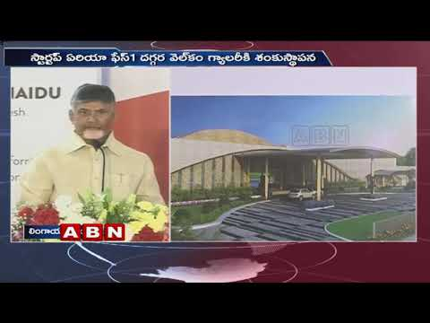 CM Chandrababu Naidu speech at Welcome Gallery Laying Foundation stone Ceremony | Amaravati