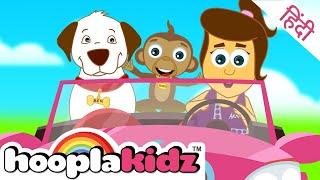 Car Song - गादी के गीत - Hindi Nursery Rhymes Songs for Kids