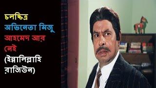 চলচ্চিত্র অভিনেতা মিজু আহমেদ আর নেই(ইন্নালিল্লাহি …রাজিউন) || Miju Ahmed is No More || Live  BD News