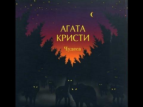 Агата Кристи - Споем о сексе