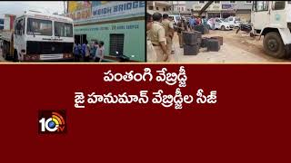 TS Metrology Officials Sudden Inspections on Weighbridges | Many Cases file over Telangana