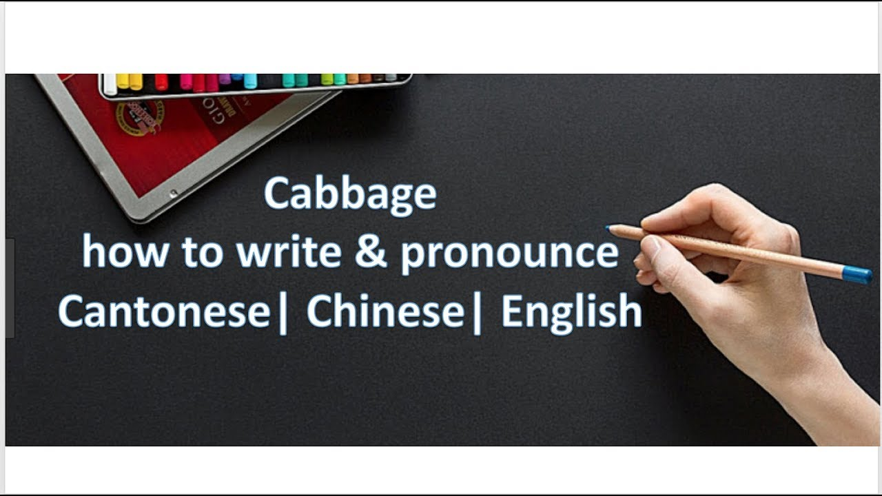 How to write in cantonese