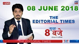 The Hindu | The Editorial Times | 08 June 2018 | Newspaper | UPSC |  SSC CGL 2018 | SBI PO 2018