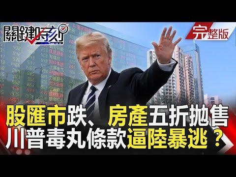 台灣-關鍵時刻-20181008