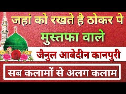 जहां को रखते है ठोकर पे मुस्तफा वाले  Zainul Abedeen Kanpuri New Naat 2017  best Islamic Naat Sharif