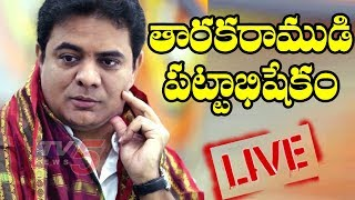 KTR Swearing in Ceremony Live | KTR to Take Oath as TRS Working President | KTR Rally Live on TV5