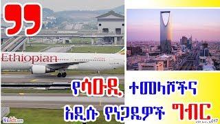 የሳዑዲ ተመላሾችና አዲሱ የነጋዴዎች ግብር - Ethiopians in Saudi and New Business Tax 29, 2017 - DW