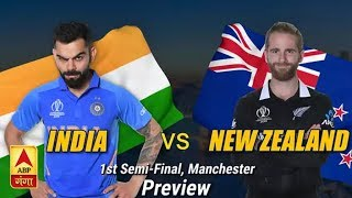 ICC World Cup : India vs New Zealand Semi Final Match Preview | ABP Ganga