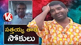 Bithiri Sathi On Face App | Sathi Funny Conversation With Padma | Teenmaar News