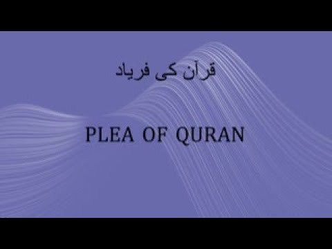 Quran Ki Faryad By Abdul Wadood Aasam video