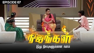 Nijangal With Kushboo  Sun TV Episode 67 11012017 Vision Time